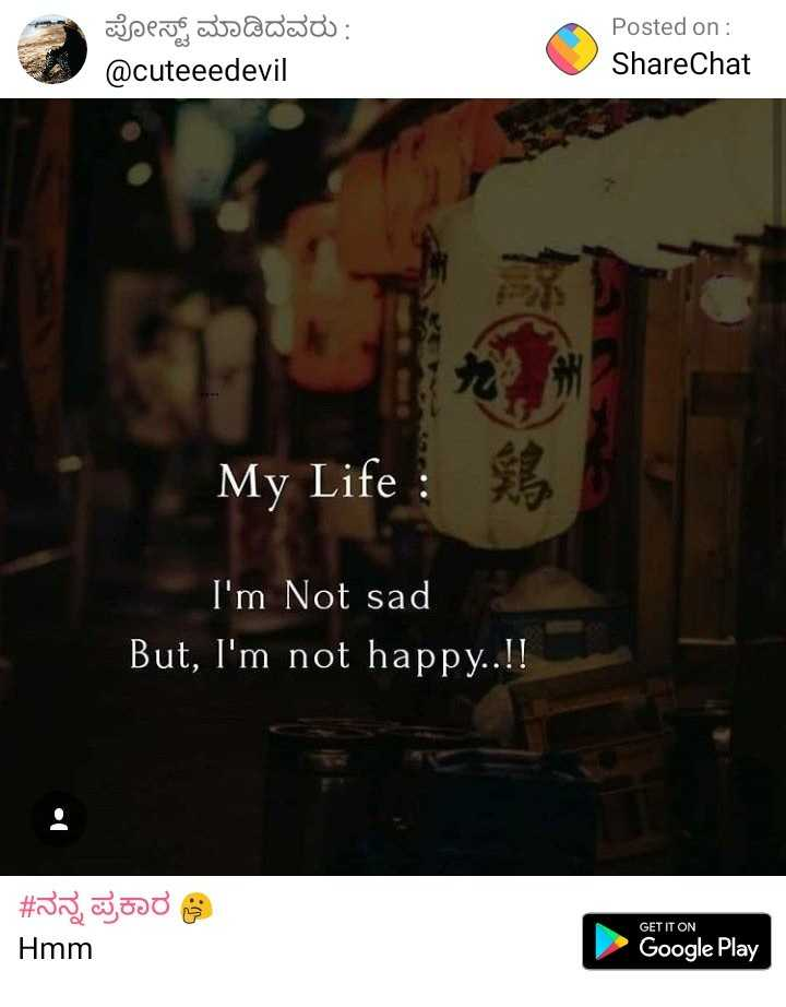 🏏MS ಧೋನಿ - ಪೋಸ್ಟ್ ಮಾಡಿದವರು : @ cuteeedevil Posted on : ShareChat My Life : I ' m Not sad But , I ' m not happy . . ! ! # 28 , DO Hmm GET IT ON Google Play - ShareChat