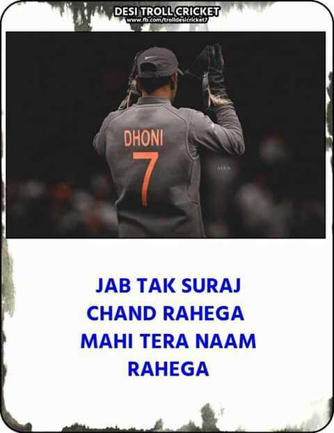 MSD - DESI TROLL CRICKET www . fb . com / trolides cricket DHONI JAB TAK SURAJ CHAND RAHEGA MAHI TERA NAAM RAHEGA - ShareChat