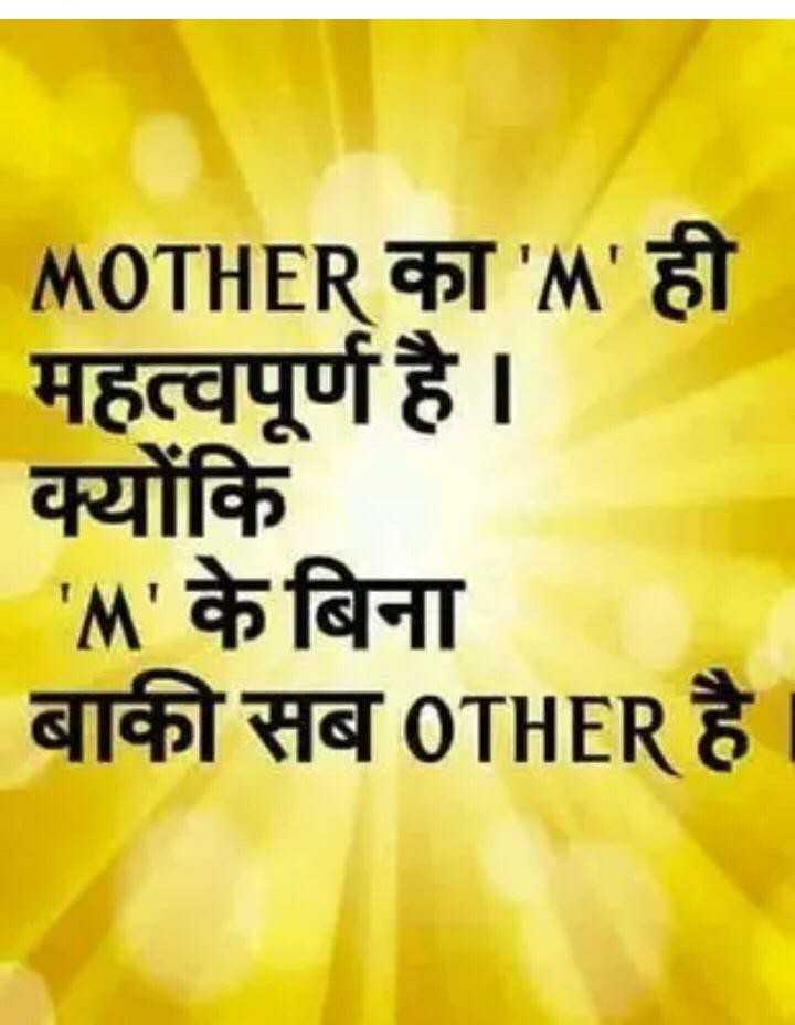 Maa - OTHER का ' A ' ही महत्वपूर्ण है । क्योंकि ' M ' के बिना बाकी सब OTHER है । - ShareChat