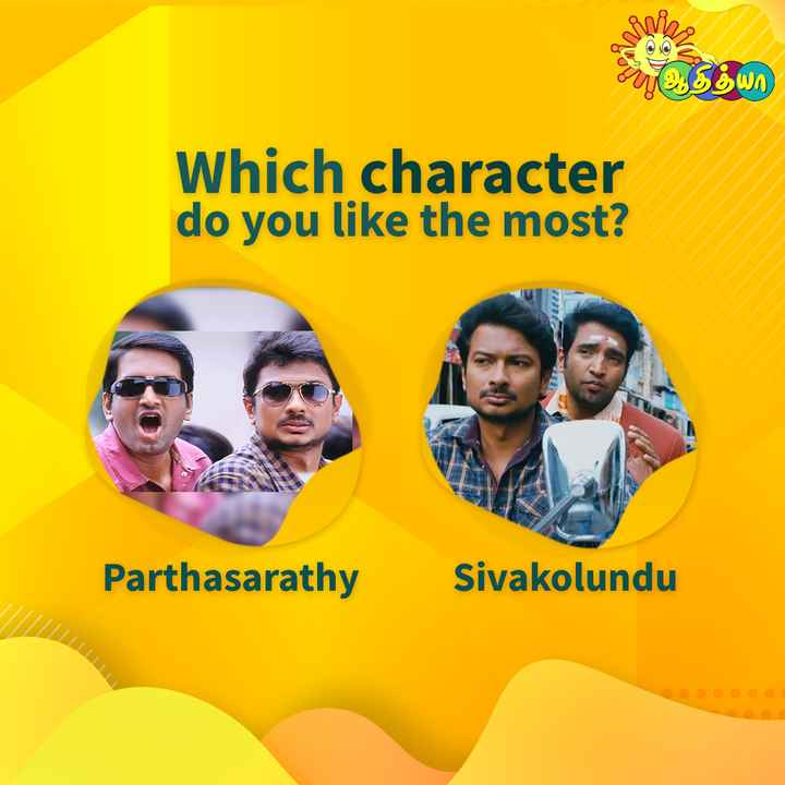 Meme - வர இத்தயா Which character do you like the most ? Parthasarathy Sivakolundu TIITTI - ShareChat