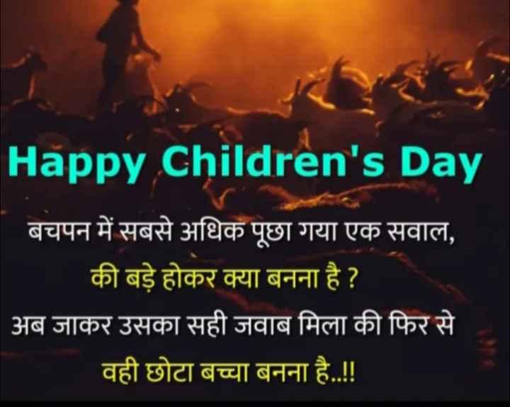 Mera Bachpan - Happy Children ' s Day | बचपन में सबसे अधिक पूछा गया एक सवाल , की बड़े होकर क्या बनना है ? अब जाकर उसका सही जवाब मिला की फिर से वही छोटा बच्चा बनना है . . ! ! - ShareChat