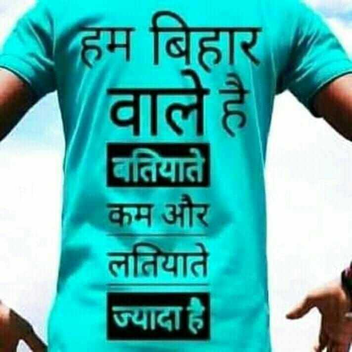 Mera Bihar - हम बिहार वाले है । बतियाते कम और लतियाते ज्यादा है । - ShareChat