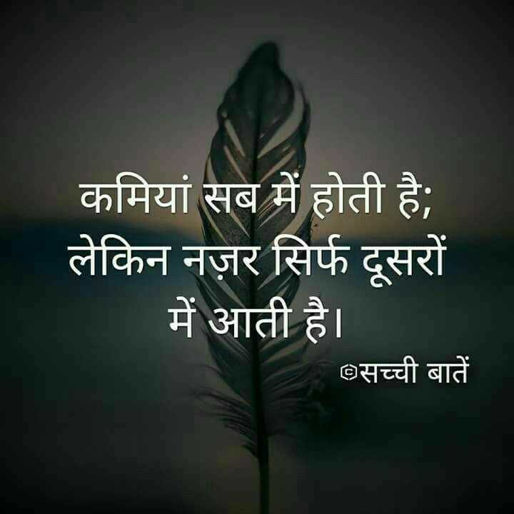 ☝ Mere vichaar - कमियां सब में होती है ; लेकिन नज़र सिर्फ दूसरों में आती है । सच्ची बातें - ShareChat