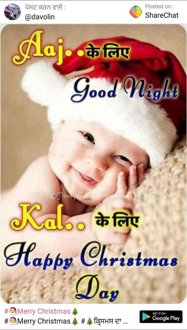 🎅Merry Christmas🎄 - ਪੋਸਟ ਕਰਨ ਵਾਲੇ : @ davolin Posted on : ShareChat Aaj . ob fairy Good Night ind Kas . के लिए Happy Christmas # Merry Christmas # Merry Christmas GET IT ON Google Play # fQHHH ! . . . - ShareChat