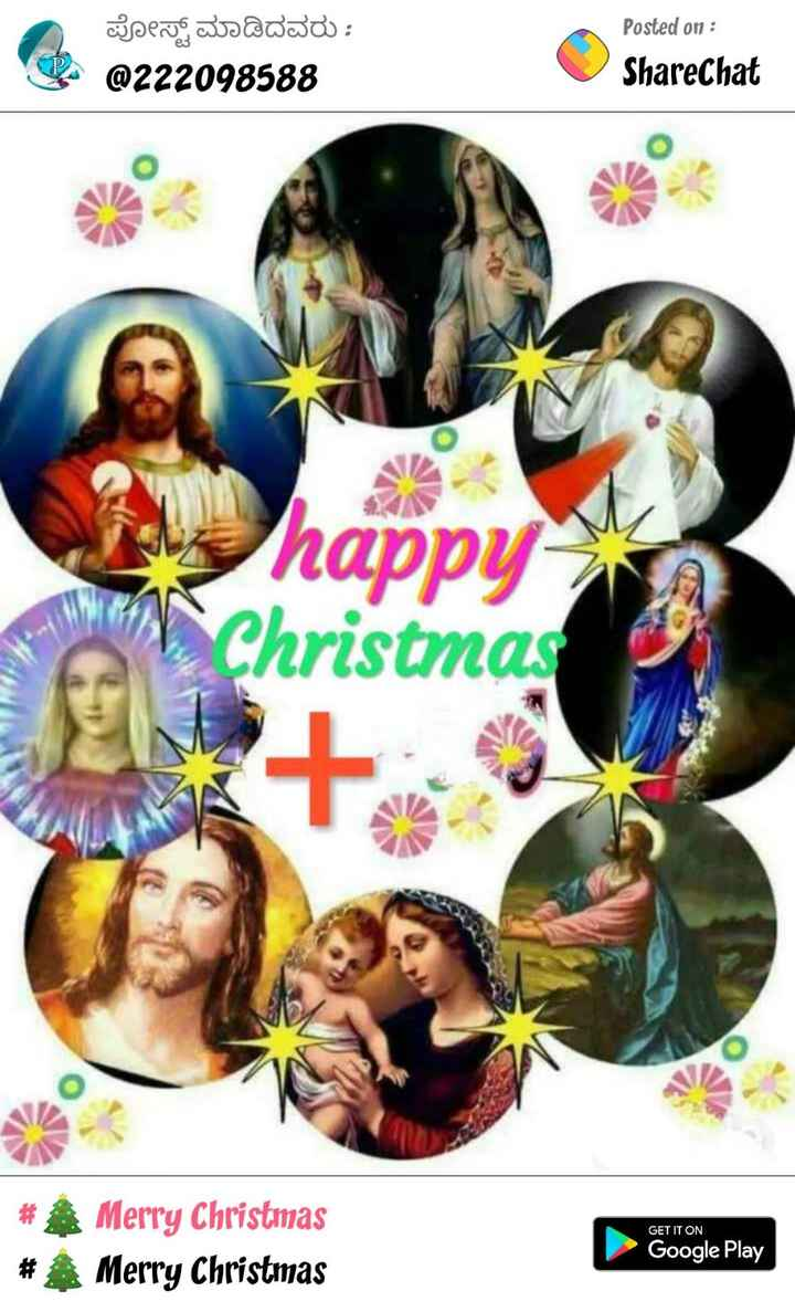 🎄 Merry Christmas - ಪೋಸ್ಟ್ ಮಾಡಿದವರು : @ 222098588 Posted on : ShareChat happy Christmas GET IT ON # # Merry Christmas Merry Christmas Google Play - ShareChat