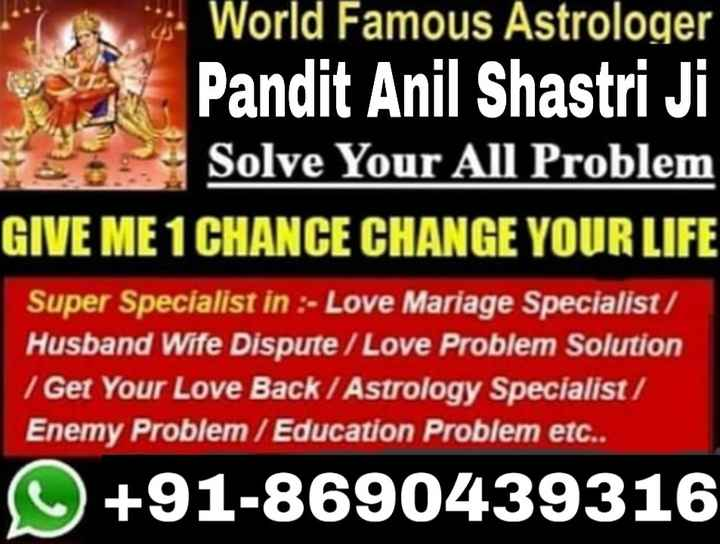 🎅Merry Christmas🎄 - World Famous Astrologer Pandit Anil Shastri Ji Solve Your All Problem GIVE ME 1 CHANCE CHANGE YOUR LIFE Super Specialist in : - Love Mariage Specialist / Husband Wife Dispute / Love Problem Solution Get Your Love Back / Astrology Specialist / Enemy Problem / Education Problem etc . . + 91 - 8690439316 - ShareChat