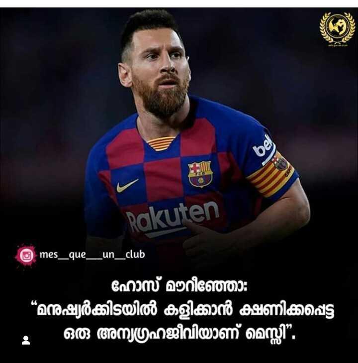 "😍 Messi Fans - Rakuten ' @ mes _ que _ un _ club ' ഹോസ് മൗറീഞ്ഞാ "" മനുഷ്യർക്കിടയിൽ കളിക്കാൻ ക്ഷണിക്കപ്പെട്ട ' ഒരു അന്യഗ്രഹജീവിയാണ് മെസ്സി ' . - ShareChat"