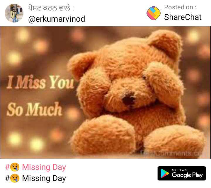 😢 Missing Day - in UHC ADO ETU : @ erkumarvinod Posted on : ShareChat I Miss You So Much GET IT ON # # Missing Day Missing Day Google Play - ShareChat