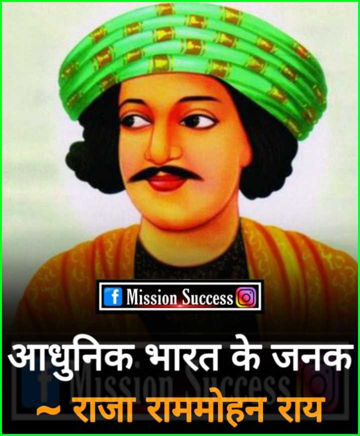 Mission Success 📚💡 - f Mission Success आधुनिक भारत के जनक ~ राजा राममोहन राय | - ShareChat
