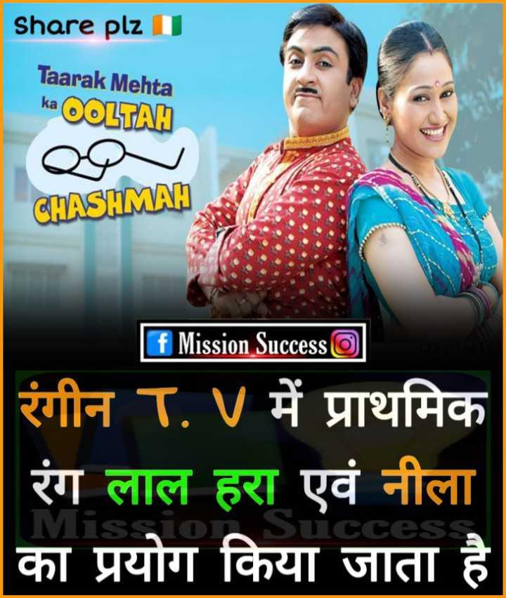 Mission Success 📚💡 - Share plz Taarak Mehta ka OOLTAH CHASHMAH f Mission Success o रंगीन T . V में प्राथमिक रंग लाल हरा एवं नीला का प्रयोग किया जाता है - ShareChat