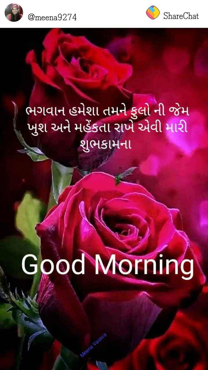😢 Miss you - @ meena9274 ShareChat ભગવાન હમેશા તમને ફુલો ની જેમ ખુશ અને મહેંકતા રાખે એવી મારી શુભકામના Good Morning Meena Vasava - ShareChat