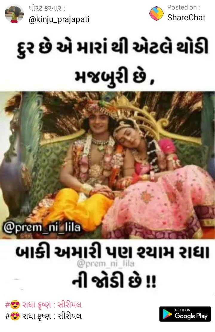 😢 Miss you - પોસ્ટ કરનાર : @ kinju _ prajapati Posted on : ShareChat દુર છે એ મારાંથી એટલે થોડી મજબુરી છે , @ prem _ ni _ lila બાકી અમારી પણ શયામ રાધા ની જોડી છે ! @ prem # રાધા કૃષ્ણ : સીરીયલ # રાધા કૃષ્ણ : સીરીયલ GET IT ON Google Play - ShareChat