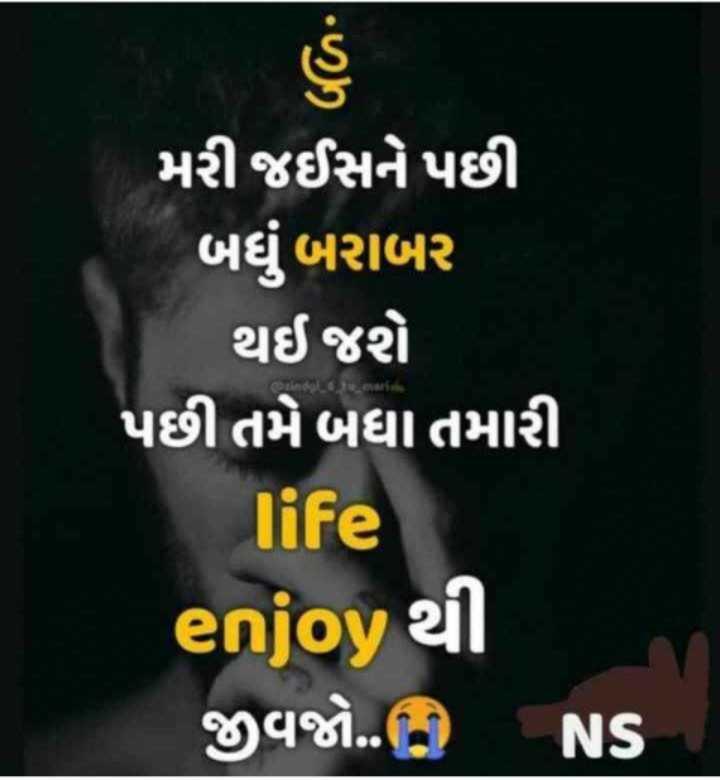 😢 Miss you - મરી જઈસને પછી બધું બરાબર થઈ જશે પછી તમે બધા તમારી life enjoy 21 જીવજો . . 2 Ns - ShareChat