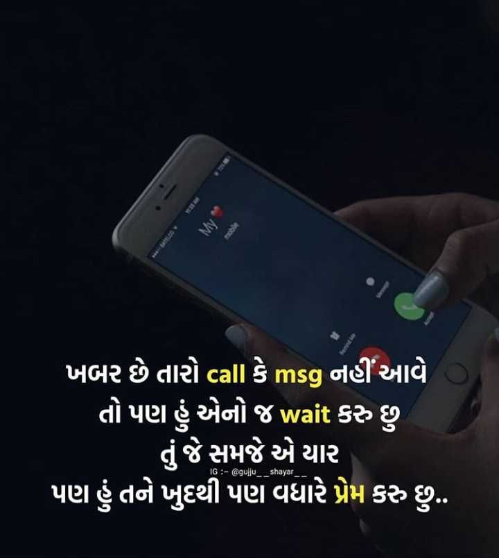 😢 Miss you - ' ખબર છે તારો call કે msg નહીં આવે ' તો પણ હું એનો જ wait કરુ છુ તું જે સમજે એ યાર ' પણ હું તને ખુદથી પણ વધારે પ્રેમ કરુ છુ . . IG : - @ gujju _ _ shayar _ _ - ShareChat