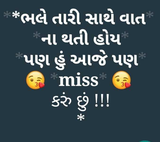 😢 Miss you - > * ભલે તારી સાથે વાત ના થતી હોય પણ આજે પણ @ misse કરું છું ! ! ! - ShareChat