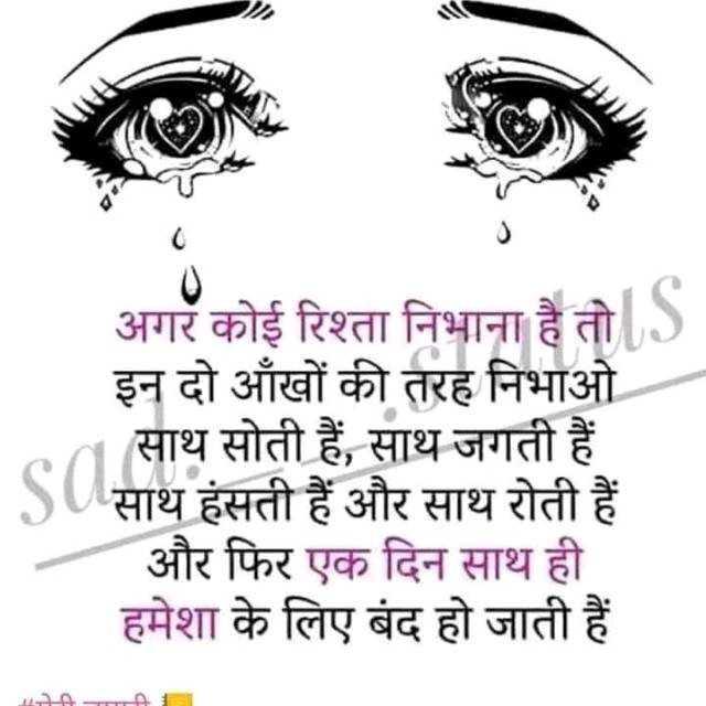 😢 Miss you - act अगर कोई रिश्ता निभाना है तो S इन दो आँखों की तरह निभाओ साथ सोती हैं , साथ जगती हैं साथ हंसती हैं और साथ रोती हैं और फिर एक दिन साथ ही हमेशा के लिए बंद हो जाती हैं AA - ShareChat