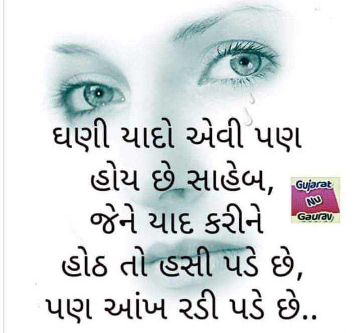 😢 Miss you - Gujarat NU ઘણી યાદો એવી પણ હોય છે સાહેબ , Code : જેને યાદ કરીને હોઠ તો હસી પડે છે , પણ આંખ રડી પડે છે . Gaurav - ShareChat