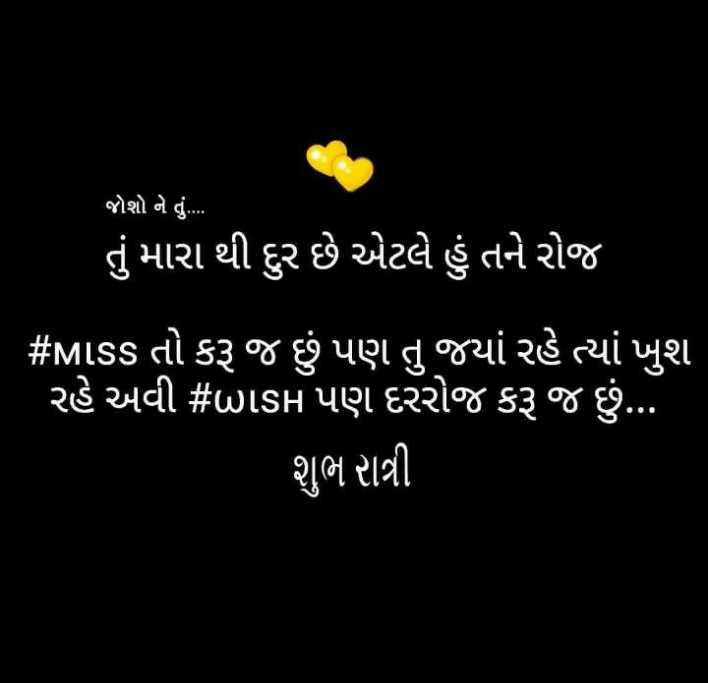😢 Miss you - જોશો ને તું . ... ... ' તું મારા થી દુર છે એટલે હું તને રોજ ' # Miss તો કરૂ જ છું પણ તુ જયાં રહે ત્યાં ખુશ ' રહે અવી # DISH પણ દરરોજ કરૂ જ છું . . . શુભ રાત્રી - ShareChat