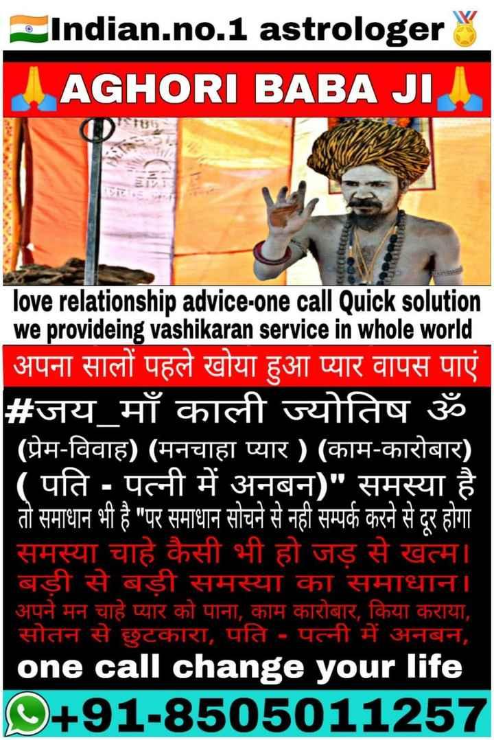 😢 Miss you - Indian . no . 1 astrologer L . AGHORI BABA JI CECECELALU love relationship advice - one call Quick solution we provideing vashikaran service in whole world   अपना सालों पहले खोया हुआ प्यार वापस पाएं # जय _ माँ काली ज्योतिष ॐ ( प्रेम - विवाह ) ( मनचाहा प्यार ) ( काम - कारोबार ) ( पति - पत्नी में अनबन ) समस्या है । तो समाधान भी है पर समाधान सोचने से नही सम्पर्क करने से दूर होगा समस्या चाहे कैसी भी हो जड़ से खत्म । बड़ी से बड़ी समस्या का समाधान । अपने मन चाहे प्यार को पाना , काम कारोबार , किया कराया , सोतन से छुटकारा , पति - पत्नी में अनबन , one call change your life O + 91 - 8505011257 - ShareChat