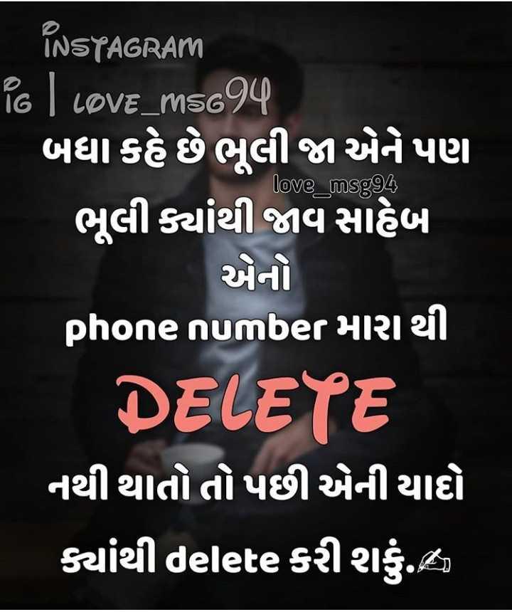 😢 Miss you - love _ msg94 INSYAGRAM PG I LOVE _ MS694 ' બધા કહે છે ભૂલી જા એને પણ ' ભૂલી ક્યાંથી જાવ સાહેબ એનો phone number HIRI 211 DELETE નથી થાતો તો પછી એની યાદો ક્યાંથી delete કરી શકું . - ShareChat