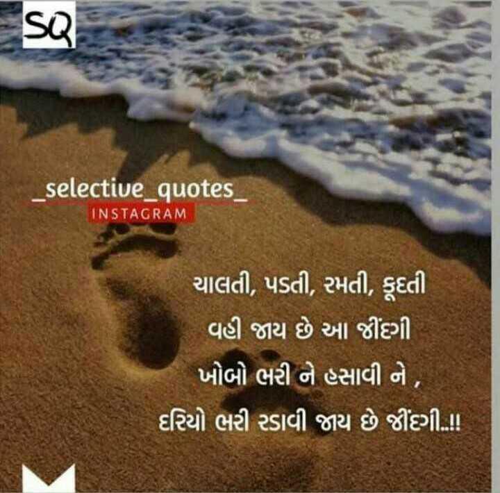 😢 Miss you - _ selective _ quotes _ INSTAGRAM ચાલતી , પsતી , રમતી , કૂદતી વહી જાય છે આ જીંદગી ખોબો ભરી ને હસાવી ને દરિયો ભરી રડાવી જાય છે જીંદગી . ! ! - ShareChat