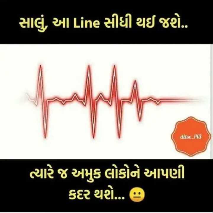 😢 Miss you - સાલું , આ Line સીધી થઈ જશે . . dilae _ 143 ' ત્યારે જ અમુક લોકોને આપણી કદર થશે . . . ) - ShareChat