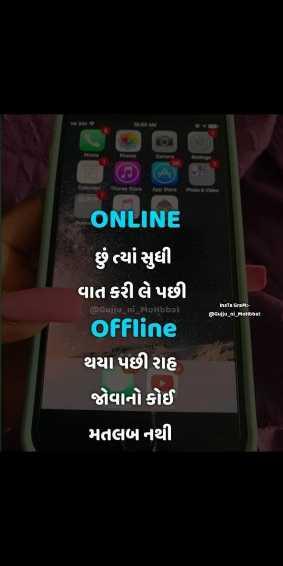 😢 Miss you - ONLINE છું ત્યાં સુધી વાત કરી લે પછી Offline થયા પછી રાહ જોવાનો કોઈ Gujju _ ni _ Mohbbat Inelas w _ ni _ vatt મતલબ નથી - ShareChat