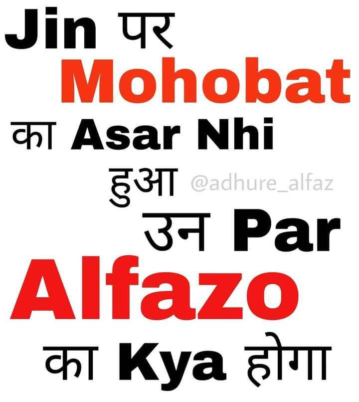 😢 Miss you - Jin पर Mohobat का Asar Nhi हु आ @ adhure _ alfaz उन Par Alfazo का Kya होगा - ShareChat