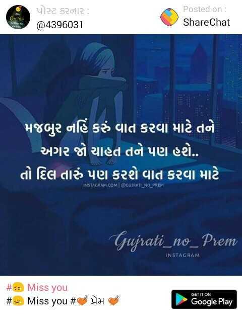 😢 Miss you - પોસ્ટ કરનાર : @ 4396031 239603 Posted on : ShareChat મજબુર નહિ કરું વાત કરવા માટે તને , અગર જો ચાહત તને પણ હશે . . ' તો દિલ તારું પણ કરશે વાત કરવા માટે   INSTAGRAM . COM @ GUJRATI _ NO _ PREM Gujrati _ no _ Prem INSTAGRAM # # Miss you Miss you # UH GET IT ON Google Play - ShareChat