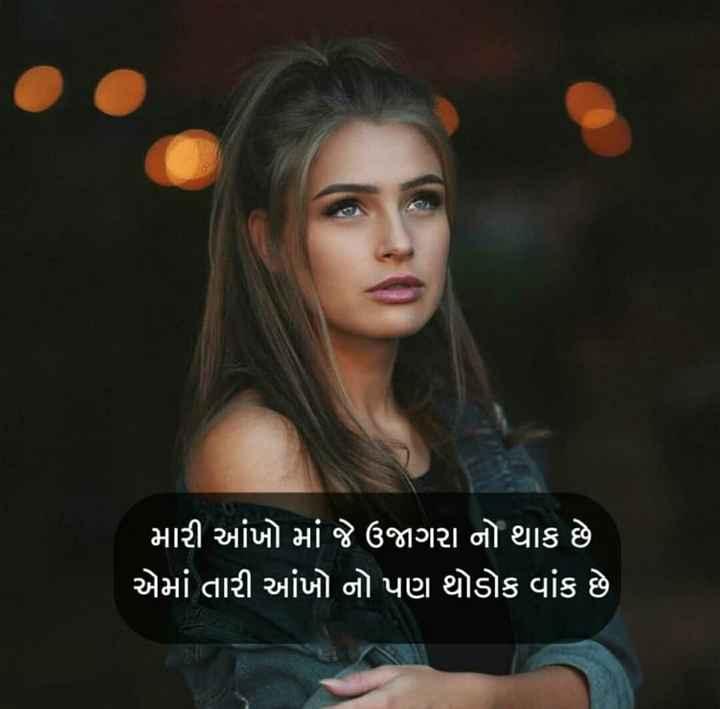 😢 Miss you - ' મારી આંખો માં જે ઉજાગરા નો થાક છે ' એમાં તારી આંખો નો પણ થોડોક વાંક છે - ShareChat