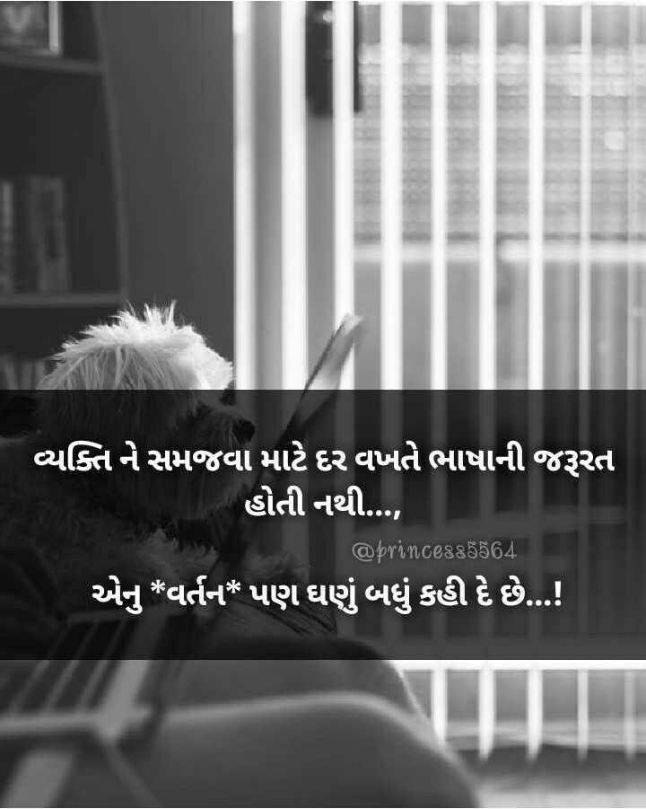 😢 Miss you - ( વ્યક્તિને સમજવા માટે દર વખતે ભાષાની જરૂરત હોતી નથી . . . , @ princes : 5564 ' એનુ * વર્તન * પણ ઘણું બધું કહી દે છે . . . ! - ShareChat