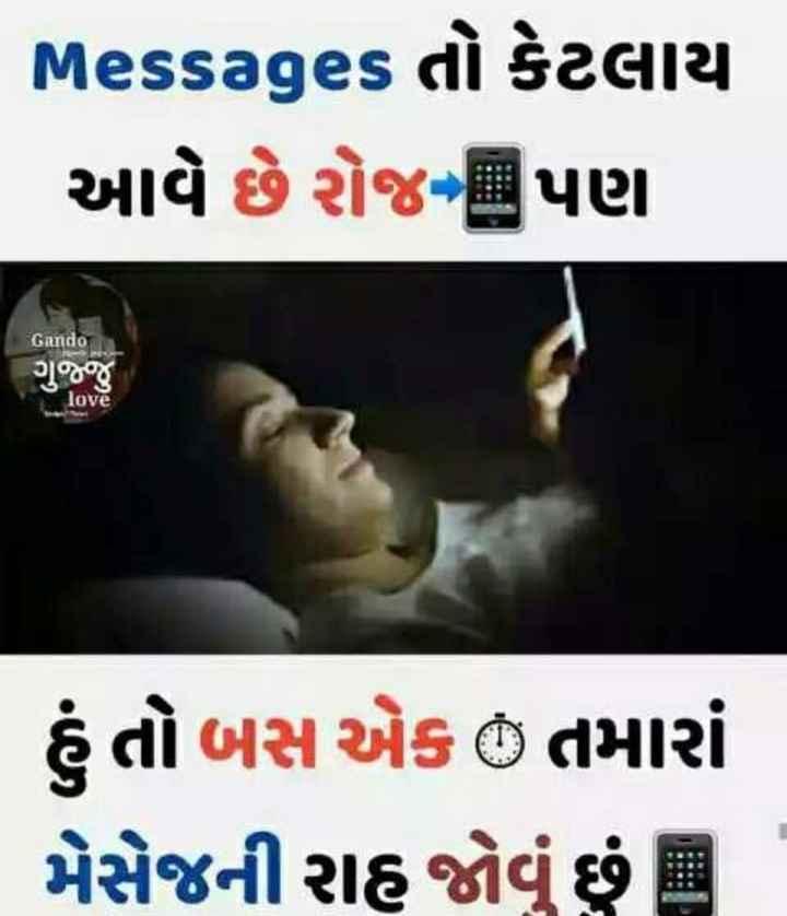 😢 Miss you - Messages તો કેટલાય આવે છે રોજ પણ Gando ગુજ્જુ love હું તો બસ એક છે તમારાં મેસેજની રાહ જોવું છું - ShareChat