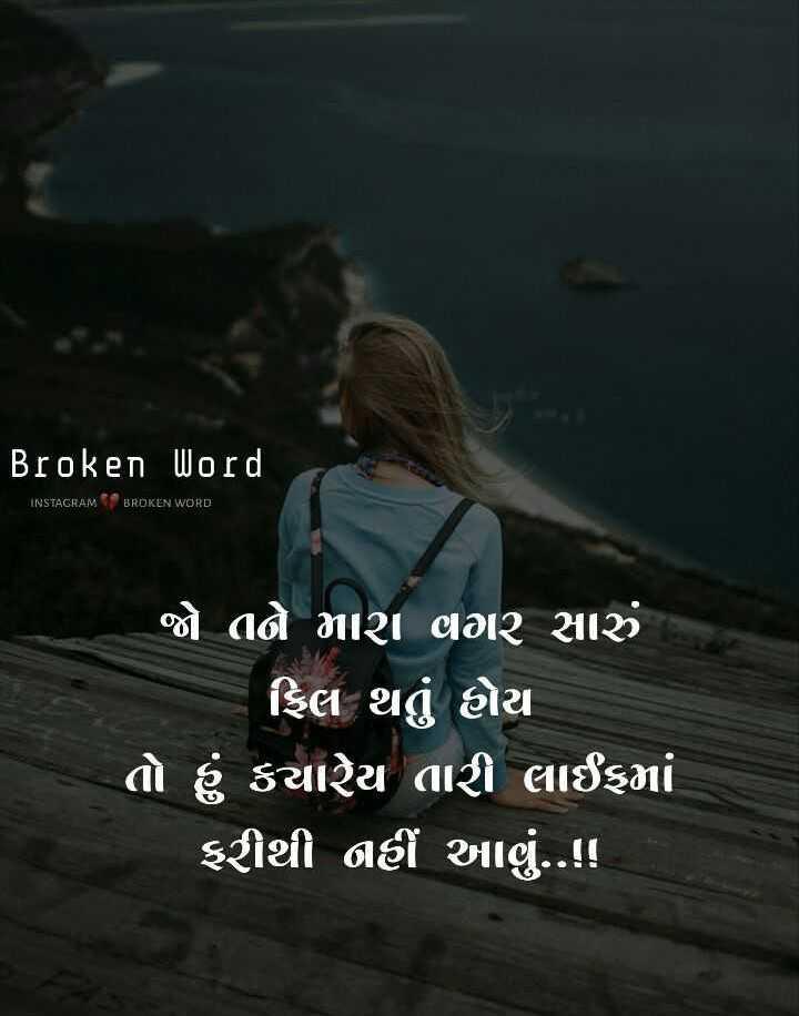 😢 Miss you - Broken Word INSTAGRAM BROKEN WORD ' જો તો મારા વગર સારું ફિલ થતું હોય ' તો હું કયાશ્ય તારી લાઈફમાં ફરીથી onહીં આવું . . ! ! - ShareChat