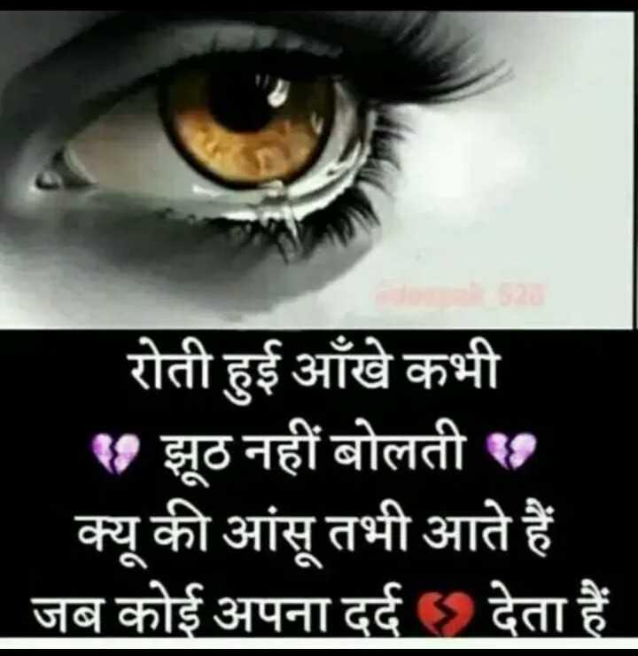 😢 Miss you - रोती हुई आँखे कभी ३६ झूठ नहीं बोलती है । क्यू की आंसू तभी आते हैं । जब कोई अपना दर्द देता हैं । - ShareChat