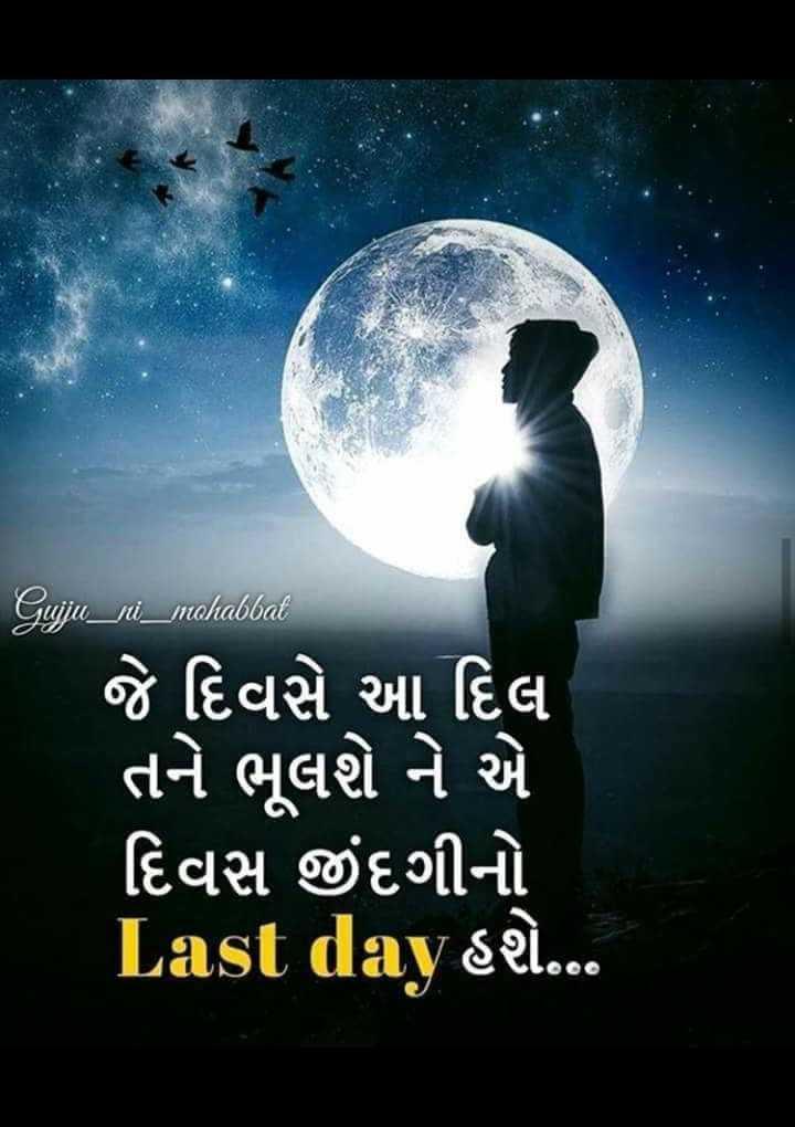 😢 Miss you - Gujju _ ni _ mohabbat જે દિવસે આ દિલ ' તને ભૂલશે ને એ દિવસ જીંદગીનો Last day હશે . . . - ShareChat