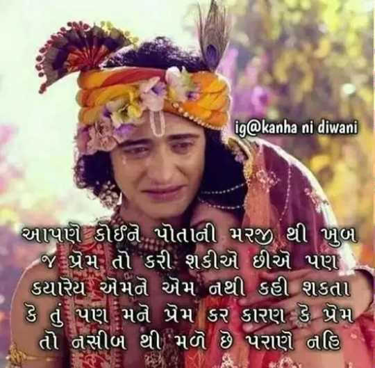 😢 Miss you - ig @ kanha ni diwani ને આપણે કોઈને પોતાની મરજી થી ખુબ જ પ્રેમ તો કરી શકીએ છીએ પણ કયારેય એમને એમ નથી કહી શકતા કે તે પણ મનૈ પ્રેમ કર કારણ કે પ્રેમ તો નસીબ થી મળે છે પરાણો નહિ - ShareChat