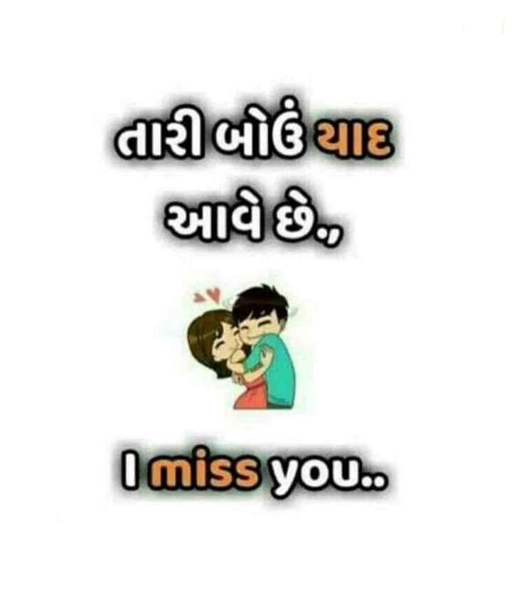 😢 Miss you - GરીલીઉTB થાઈ ) I miss you . . - ShareChat