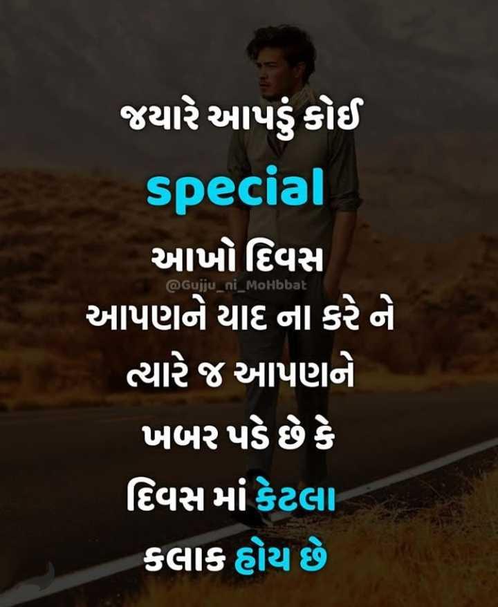 😢 Miss you - @ Gujju _ ni _ MoHbbat જયારે આપડું કોઈ special આખોદિવસ આપણને યાદ ના કરે ને ' ત્યારે જ આપણને ખબરપડે છે કે દિવસમાં કેટલા કલાક હોય છે - ShareChat