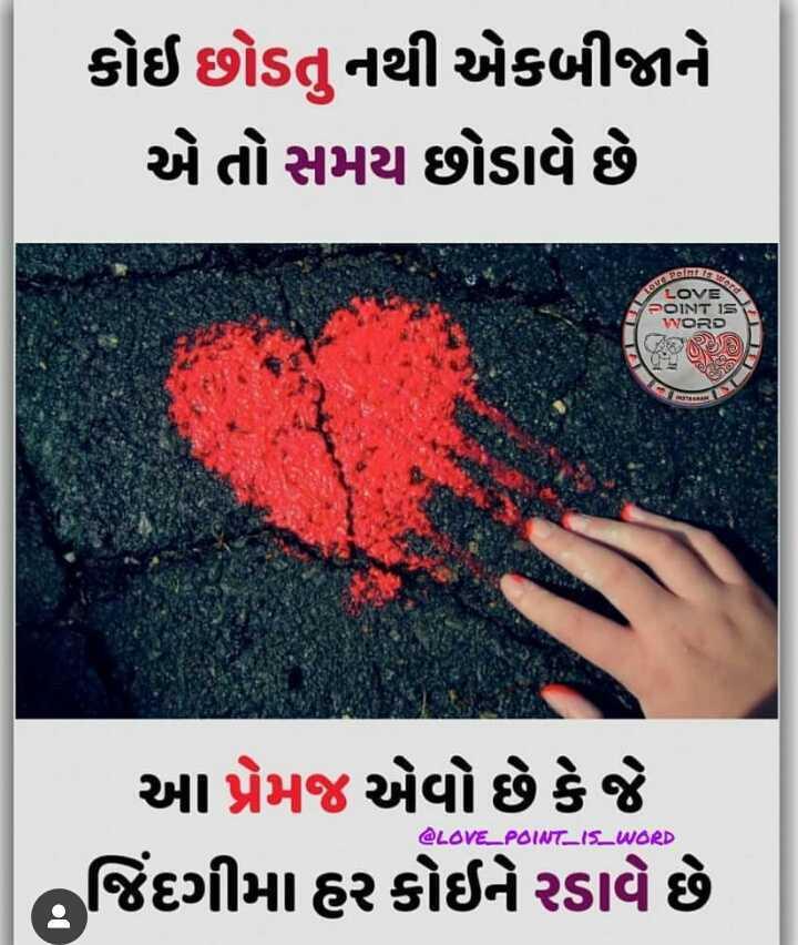 😢 Miss you - કોઈ છોડતુ નથી એકબીજાને એ તો સમય છોડાવે છે LOVE POINT IS WORD આ પ્રેમજ એવો છે કે જે જિંદગીમા હર કોઈને રડાવે છે @ LOVE _ POINT _ IS _ WORD - ShareChat