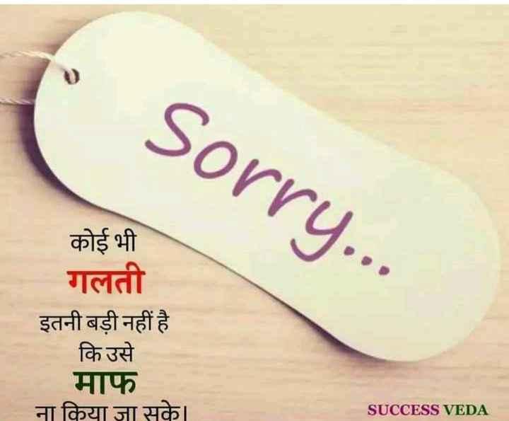 😢 Miss you - Sorry . . . कोई भी गलती इतनी बड़ी नहीं है कि उसे माफ ना किया जा सके । SUCCESS VEDA - ShareChat
