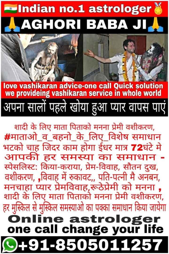 😢 Miss you - Indian no . 1 astrologer L . AGHORI BABA JI love vashikaran advice - one call Quick solution we provideing vashikaran service in whole world   अपना सालों पहले खोया हुआ प्यार वापस पाएं शादी के लिए माता पिताको मनना प्रेमी वशीकरण , # माताओ _ व _ बहनो _ के _ लिए विशेष समाधान भटको चाह जिदर काम होगा ईधर मात्र 72घंटे मे आपकी हर समस्या का समाधान - स्पेसलिस्ट : किया - कराया , प्रेम - विवाह , सौतन दुख , वशीकरण , , विवाह में रुकावट , , पति - पत्नी मै अनबन , मनचाहा प्यार प्रेमविवाह , रूठेप्रेमी को मनना ,   शादी के लिए माता पिताको मनना प्रेमी वशीकरण , हर मुस्किल से मुस्किल समस्याओ का पक्का समाधान किया जायेगा Online astrologer one call change your life O + 91 - 850501125 - ShareChat