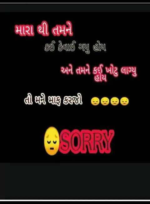 😢 Miss you - મારા થી તમને © બ્લાઈ શાણુ હીણ અને તમને કઈ ખોટું લાગ્યું ' તી શકી કરી છછછછ હાય SORRY - ShareChat