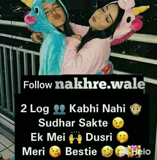 😢 Miss you - Follow nakhre . wale 2 Log Kabhi Nahi 00 Sudhar Sakte Ek Mei Dusri Meri Bestie OT - ShareChat