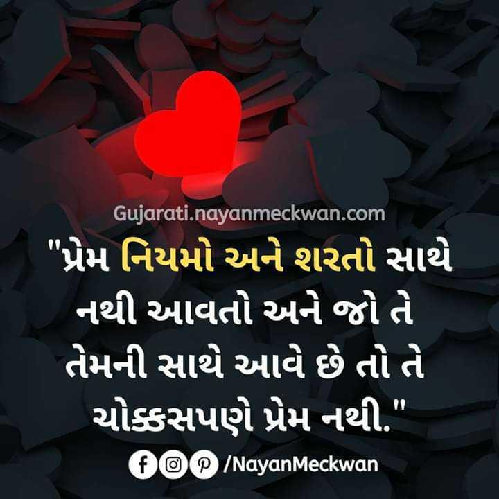 😢 Miss you - Gujarati . nayanmeckwan . com પ્રેમ નિયમો અને શરતો સાથે નથી આવતો અને જો તે તેમની સાથે આવે છે તો તે ચોક્કસપણે પ્રેમ નથી . 600 / NayanMeckwan - ShareChat