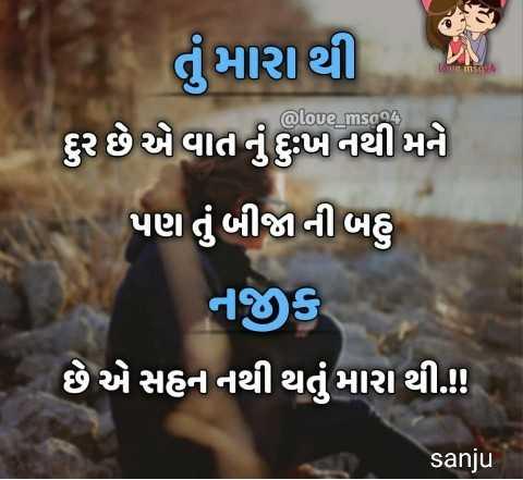 😢 Miss you - Love inst @ love ms004 તું મારાથી દુર છે એ વાતનું દુપનથી મને પણ તું બીજા ની બહુ નજીક છે એ સહન નથી થતું મારા થી . . ! sanju - ShareChat