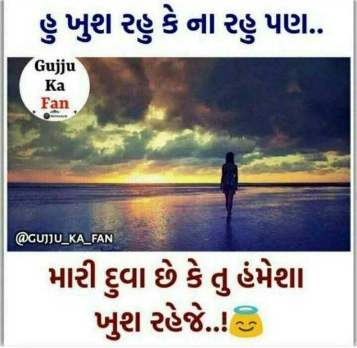 😢 Miss you - હુ ખુશ રહુ કે ના રહુ પણ . Gujju Ka Fan @ GUJJU _ KA _ FAN મારી દુવા છે કે તુ હંમેશા ખુશ રહેજે . - ShareChat