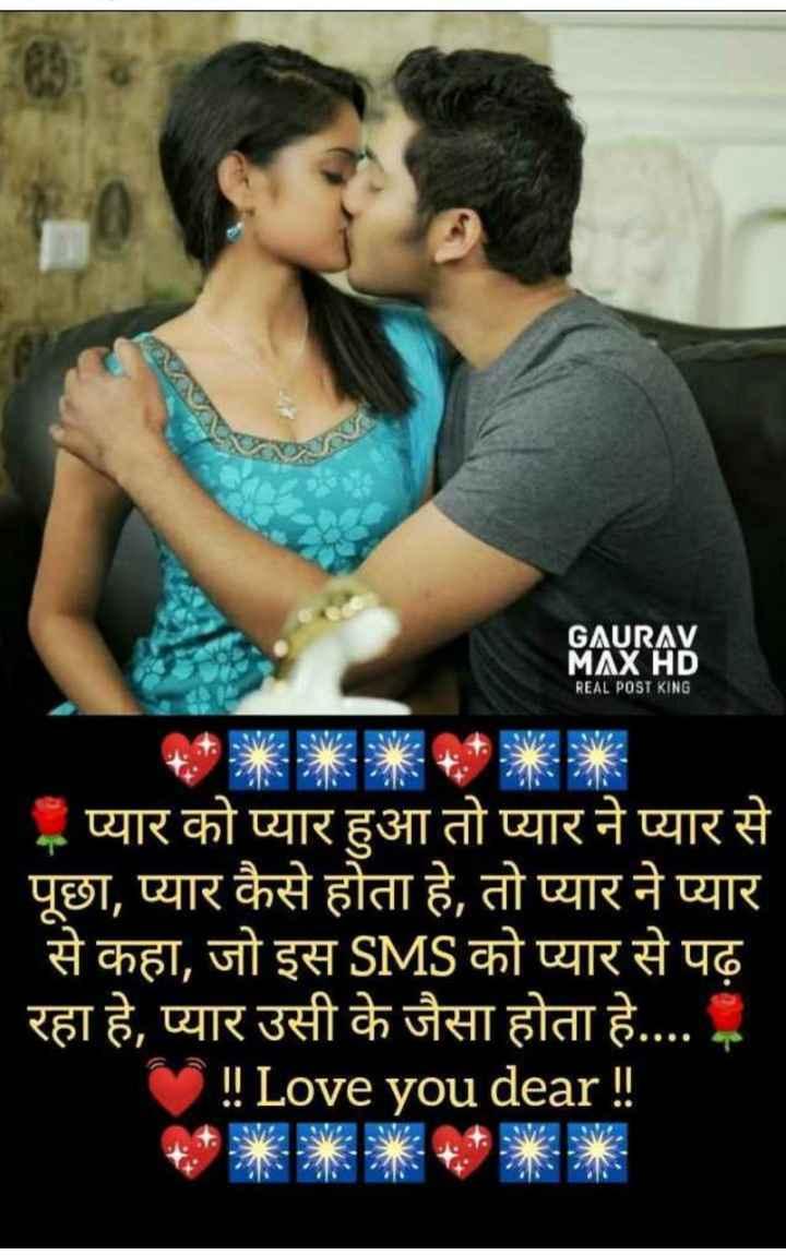 😢 Miss you - GAURAV MAX HD REAL POST KING प्यार को प्यार हुआ तो प्यार ने प्यार से पूछा , प्यार कैसे होता है , तो प्यार ने प्यार से कहा , जो इस SMS को प्यार से पढ़ रहा है , प्यार उसी के जैसा होता हे . . . . . ! ! Love you dear ! ! - ShareChat