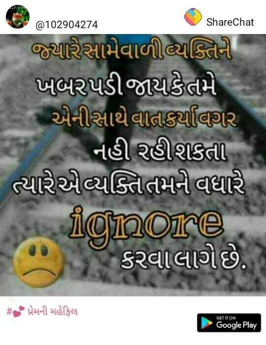 😢 Miss you - @ 102904274 ShareChat E @ 10290424 જ્યારે સામેવાળી વ્યક્તિની ખબર પડી જાય કે તમે એની સાથે વાત કર્યા વગર નિહી રહી શકતી - - ત્યારવ્યક્તિતમને વધારે Ai ignore રે કરવા લાગે છે . # પ્રેમની મહેફિલ GET IT ON Google Play - ShareChat