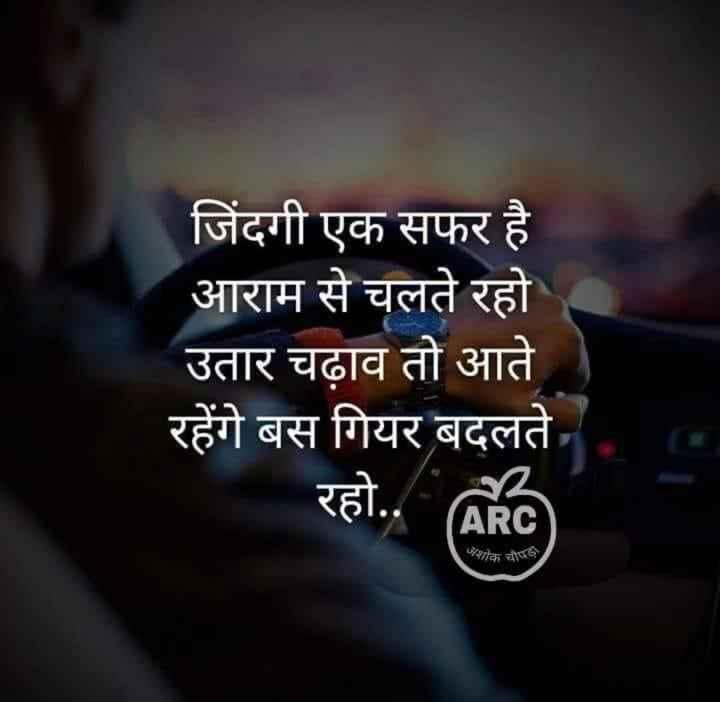 😢 Miss you - जिंदगी एक सफर है । आराम से चलते रहो उतार चढ़ाव तो आते रहेंगे बस गियर बदलते रहो . . ( ARC ) - ShareChat