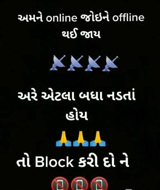 😢 Miss you - 2421 - 1 online ogies offline થઈ જાય XXXX ' અરે એટલા બધા નડતાં હોય ' તો Block કરી દો ને - ShareChat